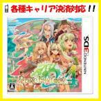 【送料無料・取寄せ商品(当日〜)】3DS ルーンファクトリー4 020266