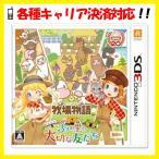 【送料無料・即日出荷】 3DS 牧場物語 3つの里の大切な友だち  020752