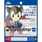 【送料無料・即日出荷】PS4 CYBERサイバー セーブエディター 1ユーザーライセンス  900167