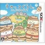 【送料無料・発売日前日出荷】3DS すみっコぐらし ここ、どこなんです? (07.20新作) 020860