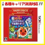 【送料無料・即日出荷】  3DS ハッピープライスセレクション 太鼓の達人 ちびドラゴンと不思議なオーブ  020746