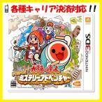 【送料無料・即日出荷】 3DS 太鼓の達人 ドコドン!ミステリーアドベンチャー 020755