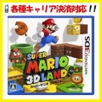 【送料無料・取寄せ商品(当日〜)】  3DS スーパーマリオ3Dランド 020178