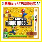 「【送料無料・即日出荷】3DS New スーパーマリオブラザーズ2 020273」の画像