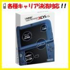 【送料無料(宅急便発送)!即日出荷!】New ニンテンドー3DS LL メタリックブルー (New3DSLL本体) 140287