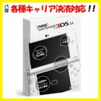 【送料無料(宅急便発送)!即日出荷!】New ニンテンドー3DS LL パールホワイト (New3DSLL本体) 140293