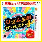 【送料無料・即日出荷】 3DS リズム天国 ザ・ベスト+  020631