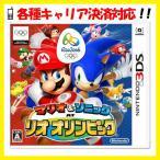 【送料無料・即日出荷】3DS マリオ&ソニック AT リオオリンピック  020721