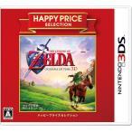 【送料無料・即日出荷】3DS ハッピープライスセレクション ゼルダの伝説 時のオカリナ3D  020787