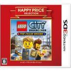 【送料無料・即日出荷】3DS ハッピープライスセレクション LEGOレゴシティ アンダーカバー チェイスビギンズ  020791