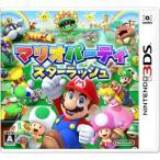 【送料無料・即日出荷】3DS マリオパーティ スターラッシュ  020800
