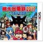 【送料無料・即日出荷】  3DS  桃太郎電鉄2017 たちあがれ日本!! 桃鉄 020823