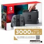 【送料無料(宅配便発送)!即日出荷】Nintendo Switch 本体 Joy-Con (L) / (R) グレー 任天堂スウィッチ 140531【ギフト対応不可】