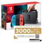 【送料無料(宅配便発送)!4月26日出荷予定分】Nintendo Switch 本体 Joy-Con (L) ネオンブルー/ (R) ネオンレッド 任天堂スウィッチ 140532【ギフト対応不可】