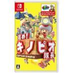 【送料無料・即日出荷】Nintendo Switch 進め! キノピオ隊長 050838