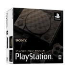 【送料無料(宅配便発送)・即日出荷】PlayStation Classic プレイステーション クラシック 140358