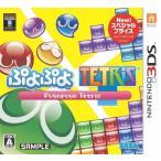 【送料無料・即日出荷】 3DS ぷよぷよテトリス スペシャルプライス 3DS版  020683