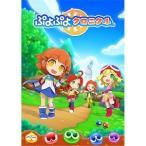 【送料無料・発売日前日出荷】(初回封入特典付)3DS ぷよぷよクロニクル (12.08新作) 020796