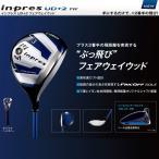 【送料無料】ヤマハ インプレス inpres UD+2 FW 【3W】オリジナルカーボンTMX-417F