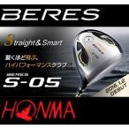 【送料無料】【2016年モデル】ホンマ BERES ベレス S-05 アーマック∞ ★★ (2スター) ドライバー 2S