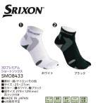 【送料無料 メール便】ダンロップ スリクソン SRIXON 3Dプレミアム ショートソックス SMO8433 メンズ ソックス