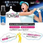 【送料無料 メール便】 飛びッシュ 飛距離アップのクラブコーティング剤 TOVISH