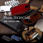 Ploom TECH 専用 プルーム テック ケース カーボン レザー 純正 マウスピース 付けたまま 収納 可能 カード 電子 タバコ カバー 化粧箱