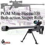 ARES PGM Mini-Hecate338 ガス式 ボルトアクション スナイパーライフル