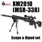 予約品(3月上旬入荷予定)(代引き不可・同梱不可)ARES XM2010 MSR338 エアコッキング スナイパーライフル M3(M1)タイプ スコープ&バイポッド付属 BK
