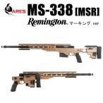 予約品 (代引き不可・同梱不可)ARES XM2010 (MSR338) エアコッキング スナイパーライフル DE