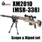 予約品 (代引き不可・同梱不可)ARES XM2010 (MSR338) エアコッキング スナイパーライフル M3(M1)タイプ スコープ&バイポッド付属 DE