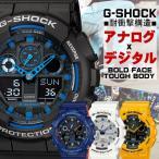 訳あり特価 CASIO G-SHOCK ジーショック 黒 ブラック デジタル アナログ ブランド  メンズ 腕時計 GA-100-1A1 GA-100-1A2 GA-100-1A4 GA-100A-7A GA-100A-9A