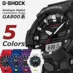 G-SHOCK CASIO カシオ ジーショック g-shock 腕時計 メンズ GA-800 アナデジ GA-800-1A GA-800-4A GA-800SC-2A GA-800SC-6A GA-800SC-7A アウトレット