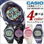 腕時計 ランニングウォッチ うでどけい カシオ PHYS フィズ メンズ レディース STR-300 パープル ブラック ブルー CASIO チプカシ チープカシオ