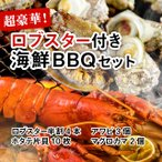 バーベキューセット 海鮮 BBQ セット( ロブスター 半割4本 アワビ 3個 ホタテ片貝 10枚 マグロカマ2個 )
