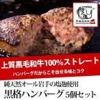 黒毛和牛100%ストレートの爽快な美味さと円熟したコク