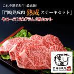 長期熟成最高級 「門崎熟成肉ステーキセット」牛ロース130グラム3枚セット(格之進)