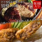 「白格ハンバーグ&メンチカツセット(各3個入)」 門崎熟成肉/お取り寄せ/冷凍(格之進)