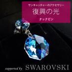 送料無料 「復興の光 タックピン」 スワロフスキー/ネクタイピン/ラベルピン(絆プロジェクト三陸)