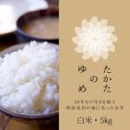 陸前高田の米 「たかたのゆめ」 5kg  おにぎり協会認定米第一号!(ビッグアップル)