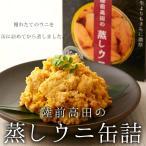 陸前高田の蒸しウニ缶詰 うに/雲丹/ご贈答/お歳暮(ビッグアップル)