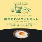 「イーハトーヴ物語 花セット」 特別な卵・マヨネーズ・燻製卵・マドレーヌ(菊池GPC)