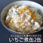 三陸うに三昧 いちご煮缶セット(2缶) ウニ/雲丹/ご贈答/お歳暮(宏八屋)