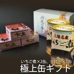 三陸うに三昧 極上缶ギフトセット(うに缶3缶・いちご煮2缶) ウニ/雲丹(宏八屋)