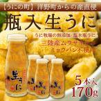 (5本組)北三陸の金の「生うに」瓶入り170g / 洋野産キタムラサキウニ 雲丹(宏八屋)