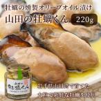 佐々木さんの 「山田の牡蠣くん」 牡蠣の燻製オリーブオイル漬け 岩手産かき/カキ(山田の牡蠣くん)