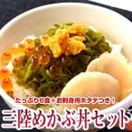 佐々木千鶴子さんのまるき水産「三陸めかぶ丼セット」 たっぷり6食+お刺身用ホタテ付き!うに・いくら・ほたて味わい色々!(まるき水産)