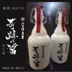 震災を奇跡的に乗り越えたもろみからできた醤油「奇跡の醤(ひしお)」2本組(八木澤商店)