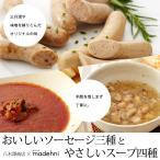 休日のランチに、おいしいソーセージ3種とやさしいスープ4種(八木澤商店×までーに)