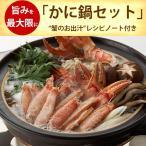 かに物語の「かに鍋セット」 蟹 / カニ(かに物語)